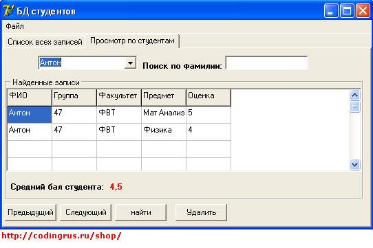 База данных студентов на Delphi (файл записей) - Фильтр по фио