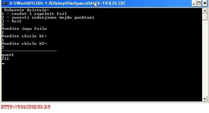 Файл записей с выводом обратного заголовка на Turbo Pascal