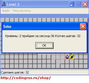 Игра Socoban на Delphi - результаты прохождения уровня