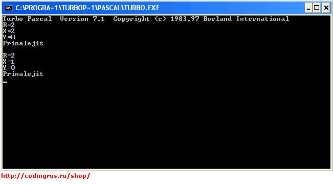 Принадлежит ли точка пересечению двух окружностей на Turbo Pascal