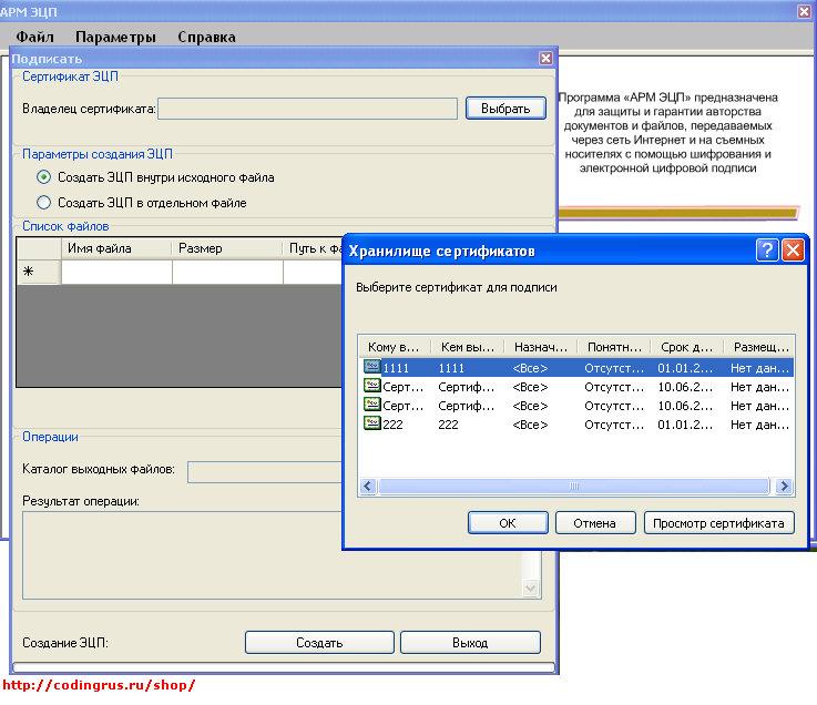 Диплом RSA, ЭЦП, сертефикаты, шифрование на C# - Подписать сертефикат