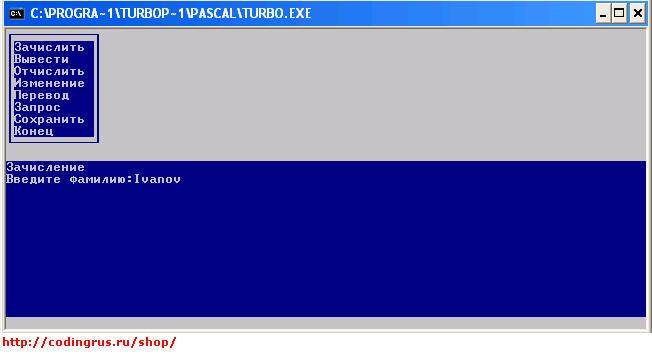 База данных студентов на Turbo Pascal (Списки)