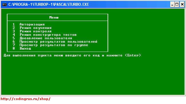 Программа тестирования и обучающая программа по математике на Turbo Pascal - главное меню
