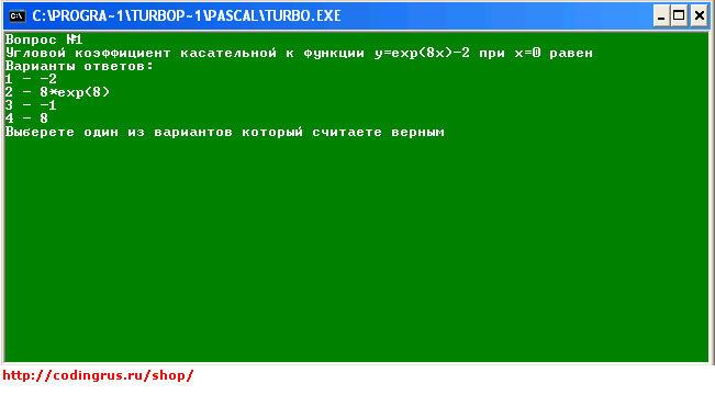 Программа тестирования и обучающая программа по математике на Turbo Pascal - режим обучения