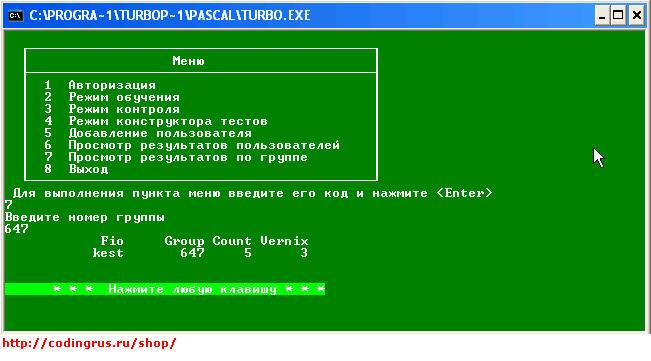 Программа тестирования и обучающая программа по математике на Turbo Pascal - вывод результатов по группам
