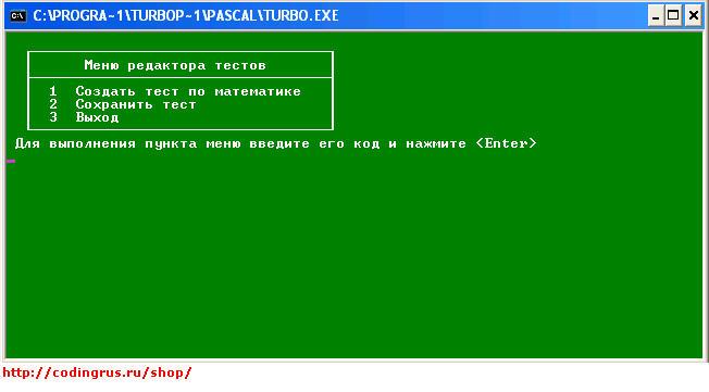 Программа тестирования и обучающая программа по математике на Turbo Pascal - конструктор тестов
